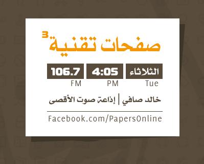 papersOnline