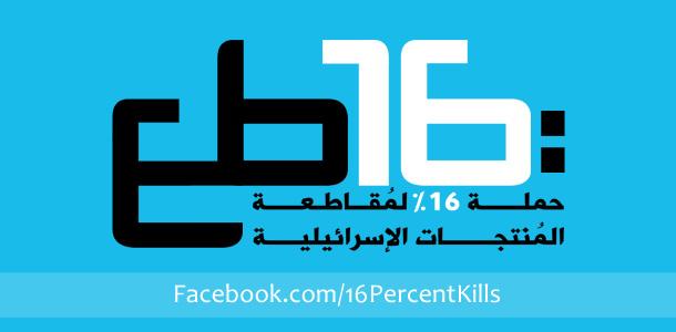 Photo of حملة 16% لمقاطعة المنتجات الإسرائيلية