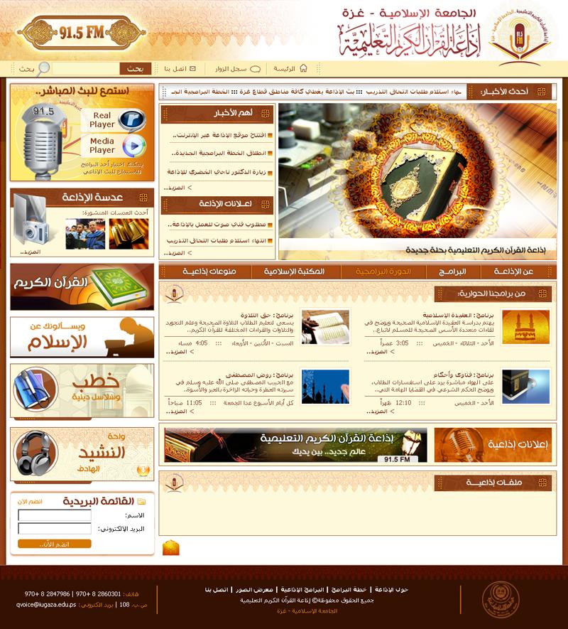 موقع إذاعة القرآن الكريم بحلته الجديدة