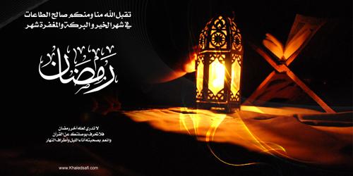 Photo of تقبل الله طاعاتكم.. رمضان كريم