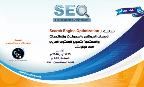 محاضرة عن Search Engine Optimization