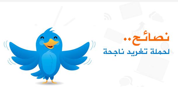 Photo of #انتفاضة_القدس: نصائح لحملة تغريد ناجحة