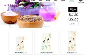 Photo of موقع فيونا Veyona لمنتجات تفتيح البشرة